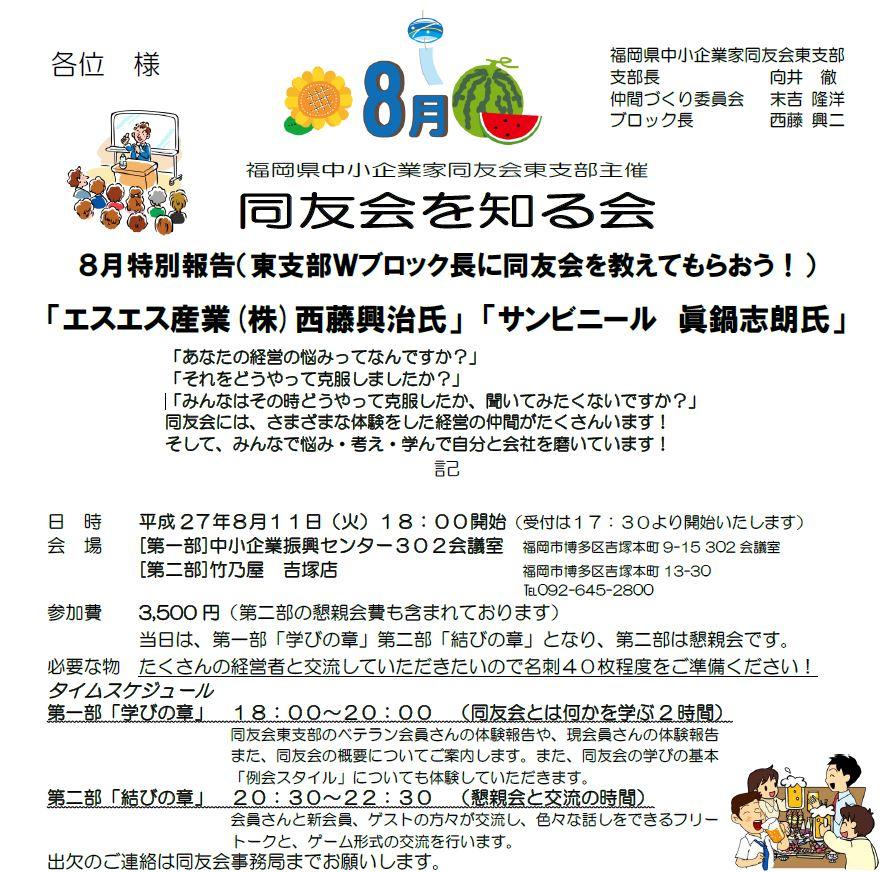 2015年8月同友会を知る会が開催されます