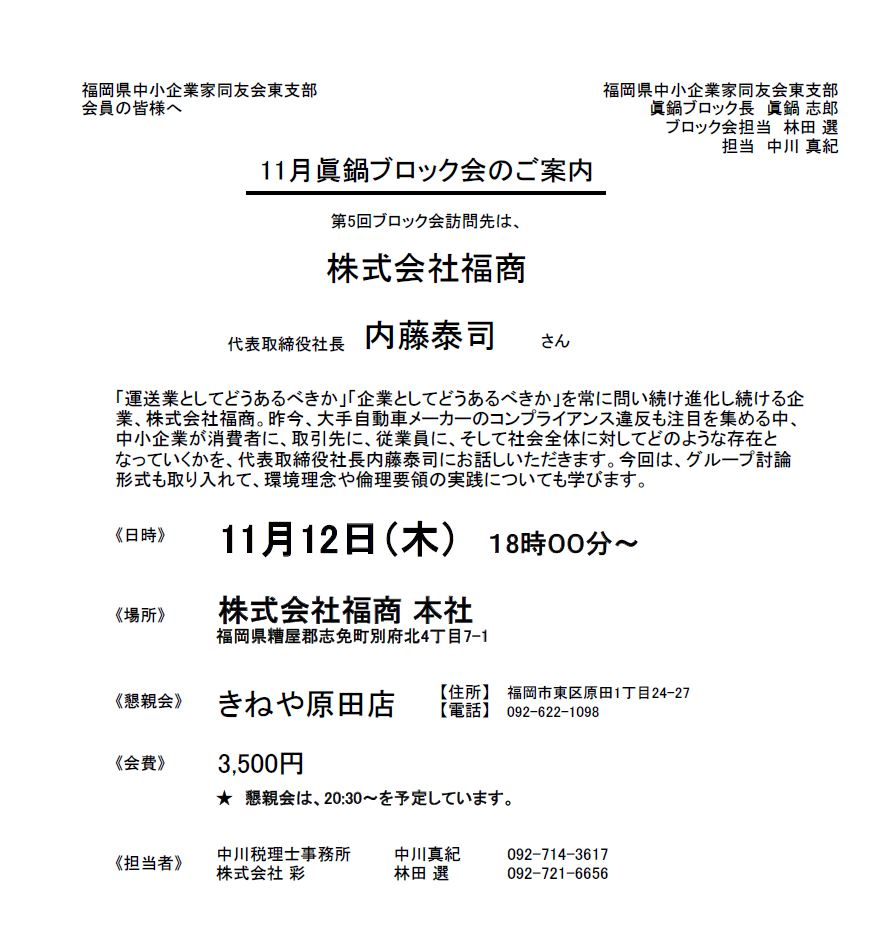 11月眞鍋ブロック会