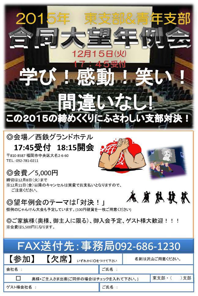 2015大望年会